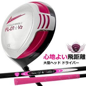 左用(レフティー)ゴルフ レディース ドライバー ランキング上位の井戸木プロ推薦FLクラブシリーズ 人気のピンク色 WORLD EAGLE 特に初心者の方におすすめ【add-option】
