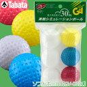 【練習ボールタバタ ソフトボール【GV-0311】【飛距離】【ポイント2倍】【期間限定】【ゴルフ】