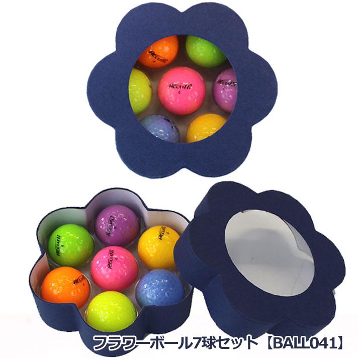 【おもしろ用品】フラワーボール7球セット BALL041 【ゴルフ】