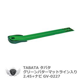 タバタ グリーンパターマット ライン入り2.45+ナビ GV-0127【飛距離】【室内】【パッティング】