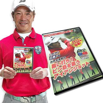 高爾夫課 DVD 號 2 彈性好掛樹目標! 針對針肌肉鐵槍