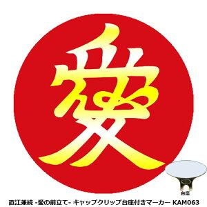 直江兼続 -愛の前立て- キャップクリップ台座付きマーカー KAM063
