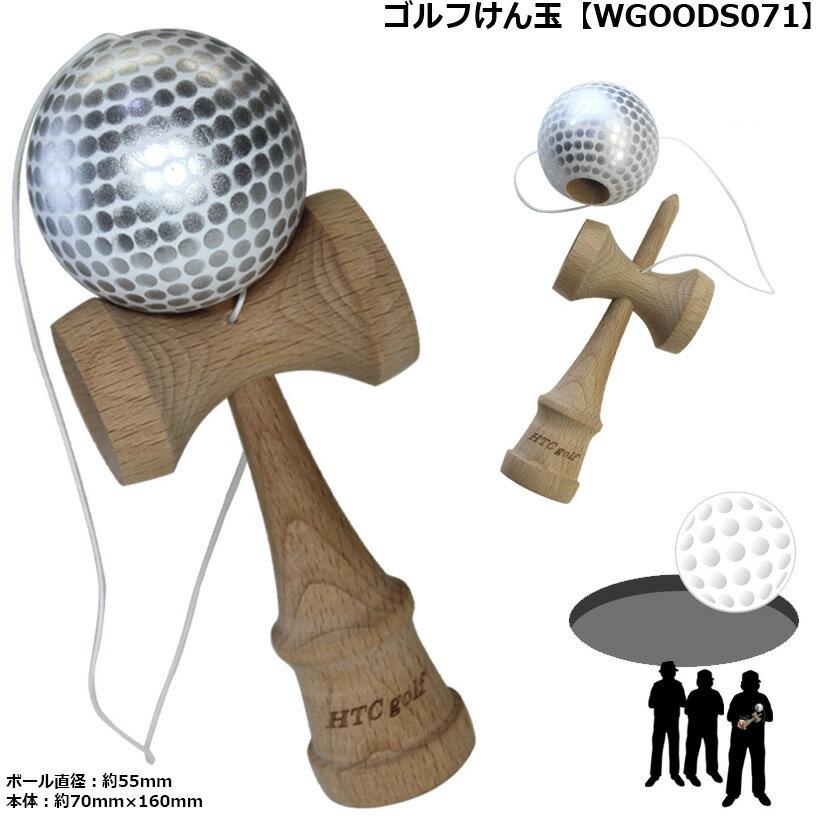 ホクシン ゴルフけん玉 WGOODS071