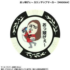 おっ球げぇ〜 カジノチップマーカー MK0064