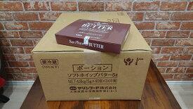 マリンフード ソフトホイップバター 5g×40個×24箱(1ケース)