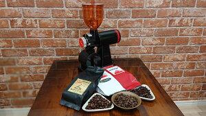 ボンマックミル BM-250N(ブラック)&モンデンコーヒー(¥2420分)おすすめコーヒー200g×3点のプレゼントセット【送料無料/コーヒー豆/BONMAC/ミル】※残りわずかです!
