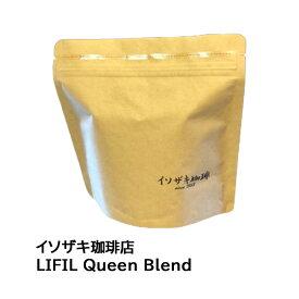 アロマ香るコーヒー豆 イソザキ珈琲 リフィル クイーン ブレンド200gLIFIL Queen Blend(エチオピア豆 コロンビア豆 タンザニア豆使用)甘さ3酸味2こく3 中煎り中粗挽き ご注文後焙煎で新鮮なままお届け