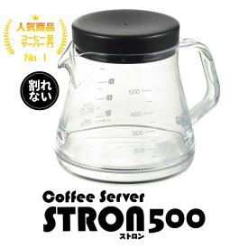 コーヒーサーバー 清潔 洗いやすい《割れないコーヒーサーバー 》ストロン 500ml1杯〜4杯用