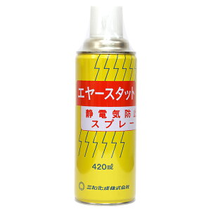 【静電気防止剤】エアースタット 420ml 三和化成