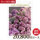【送料無料】 カタログギフト テイク・ユア・チョイス ブッドレア 20800円コース【母の日・父の日・結婚式・法事引き…