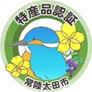 「常陸太田市特産認証品」認証マーク
