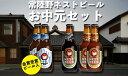 常陸野ネストビール 定番お試しセット 飲み比べもできて御中元に最適!【木内酒造】