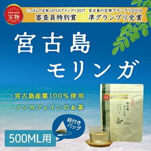 宮古島モリンガ茶500ml用スタンドパック30個