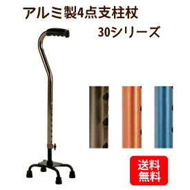 【送料無料】アルミ製4点支柱杖 30シリーズ AQ-30 64.5〜87cm 1本【マキテック】【マキライフテック】【介護用品】【杖】【ステッキ】【つえ】【歩行用品】【歩行補助】【リハビリ】【便利】