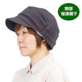 アボネットHOMEつば付 4505-1800【特殊衣料】【介護用品】【頭部保護】【帽子】【保護帽】【アボネット】▲