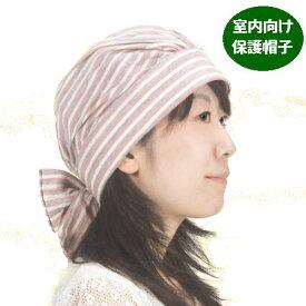 アボネットHOMEターバンN 4505-1810【特殊衣料】【介護用品】【頭部保護】【帽子】【保護帽】【アボネット】▲