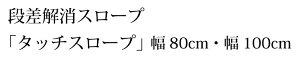 和室・洋室の出入り口などに!段差解消スロープ「タッチスロープ」幅80cm×高さ3.0cm【介護用品】【バリアフリー】