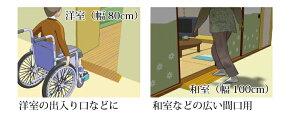和室・洋室の出入り口などに!段差解消スロープ「タッチスロープ」幅80cm×高さ1.0cm【介護用品】【バリアフリー】