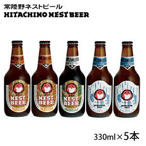 常陸野ネストビール定番セット
