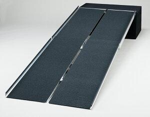 ポータブルスロープ アルミ4折式タイプ 車椅子用段差解消スロープ 長さ3m 1本 PVW300 【イーストアイ】【介護用品】【メーカー直送品】−