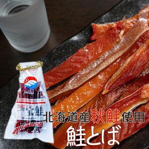 【国産 北海道産 根室産】鮭とば 80g(袋入) サケ さけ シャケ 珍味 おつまみ 干物 グルメ お取り寄せ【産地直送】
