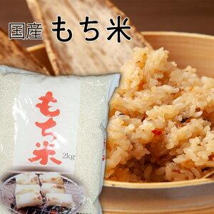 【国産】国内産もち米 2kg もち米 米 ごはん おこわ 赤飯【産地直送】