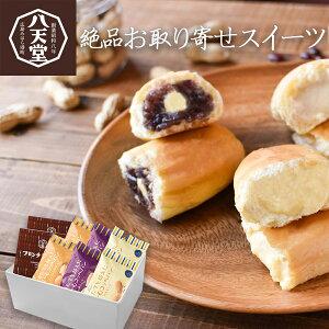 八天堂 贅沢巣ごもりセット(コッペパン3種)
