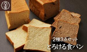 八天堂 とろける食パン (2種3点セット)