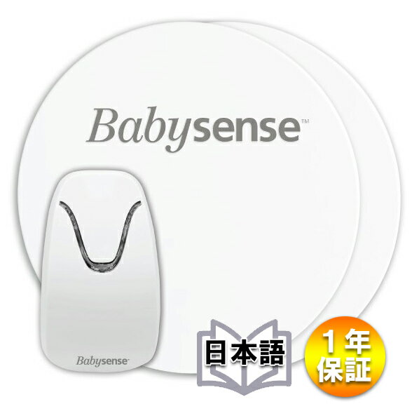 Babysense 7 ベビーセンス 乳幼児用モニター/ベビーセンサー ベビーモニター【日本語説明書/1年間販売店保証付き】[並行輸入品]