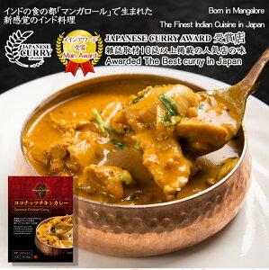 【ミシュランガイド2020掲載】バンゲラズ キッチン 銀座ココナッツ チキンカレー 1人前 180g Bangera's Kitchen Coconut chicken curry (180g)(2個までゆうパケット便で発送です)