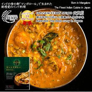 【ミシュランガイド2020掲載】バンゲラズ キッチン 銀座 ビーンズカレー 1人前 (180g) Bangera's kitchen Beans curry 180g(2個までゆうパケット便で発送です)