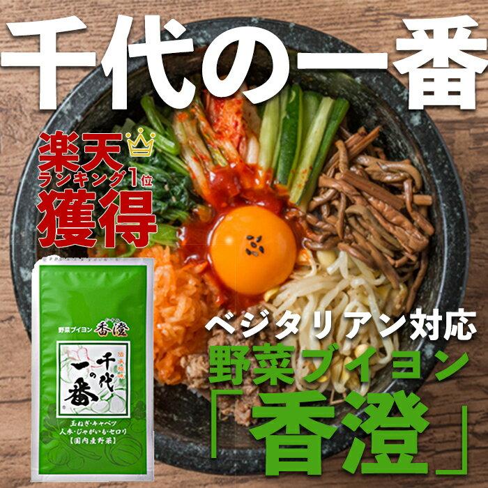 【送料無料】千代の一番 野菜ブイヨン 香澄 10包入 10袋セット(5.0g×10包)【ベジタリアン対応】