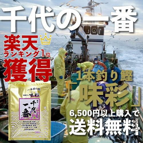 【正規品】千代の一番 和風だし「味彩」(9g×30包)5個で【送料無料】