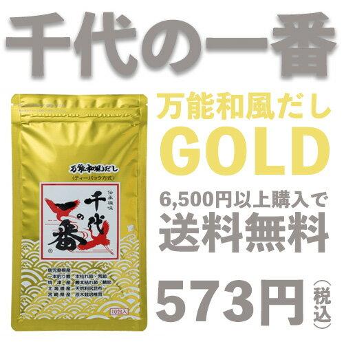 【正規品】千代の一番 和風だし ゴールド 10包入(8.8g×10包)