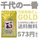 Chiyonoichiban gold1