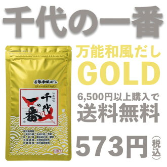 Chiyono-Ichiban Japanese soup stock Dashi. For Umami flavour 10 packs (8.8 g x 10 packages)