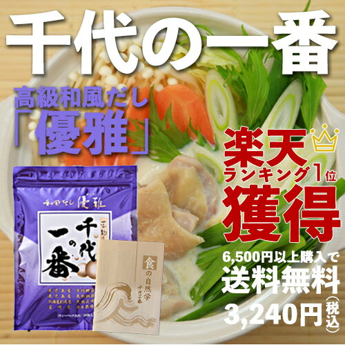 【正規品】千代の一番 和風だし 優雅 50包入(9g×50包)【レシピ付】