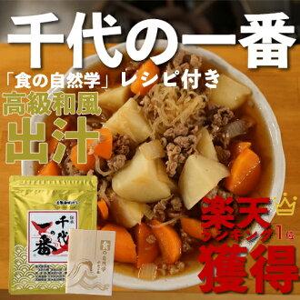 """千代最""""黄金""""酱油产品 50 小包 (8.8 g × 50 包) 到美味的最佳理由 3 + 500 日元或更多"""