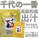 【レシピ付き】千代の一番 ゴールド 和風だし 50包入(8gx50包)