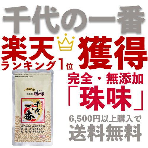 【正規品】千代の一番 和風だし 無添加・珠味 10包入(7.0g×10包)