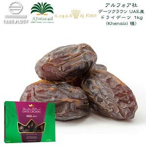 デーツクラウン ドライフルーツ デーツ 1kg ( UAE産;アラブ首長国連邦 ナツメヤシ / 無添加 / 砂糖不使用 / 非遺伝子組換え / ドライフルーツ / Khenaizi 種 HALAL、ベジタリアン、ビーガン対応 ベジ