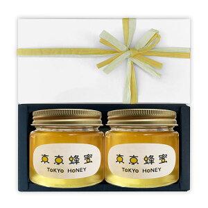 東京蜂蜜(TOKYO HONEY)2本 ギフトボックス入り【ミツバチ】【蜂蜜】【ハチミツ】【銀座】はちみつ 国産 送料無料 蜂蜜 はちみつ ギフト はちみつ効果