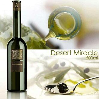 Extravargen-橄榄油甜点奇迹 500 毫升 / 地图集橄榄油油