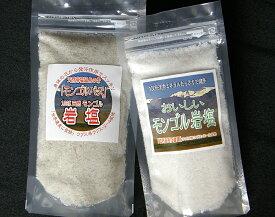おいしいモンゴル岩塩・細目 150g×1パックモンゴルバス 天然岩塩温泉の素 250g×1パック【マラソン201604_1000円】x2