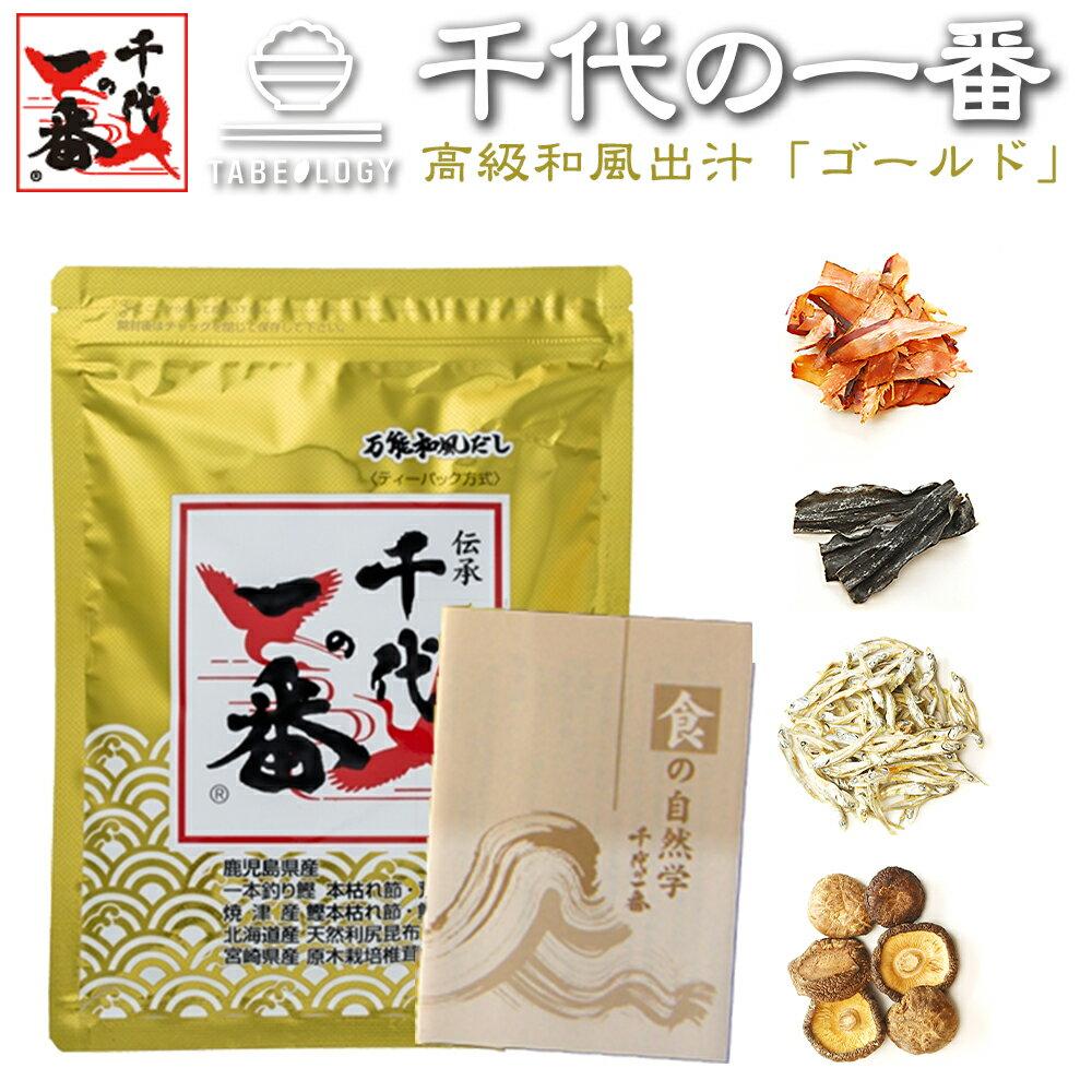 【レシピ付き】千代の一番 ゴールド 和風だし 50包入(8.8gx50包)
