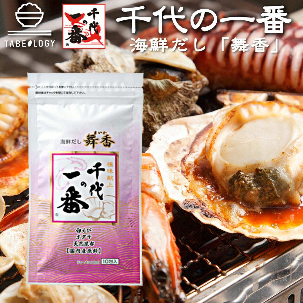 【ポイント最大43倍】【正規品】千代の一番 海鮮だし 舞香 10包入 (8g×10包)