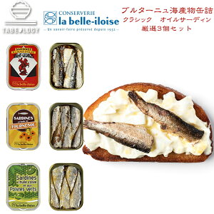 ブルターニュ海産物缶詰 産直 クラシック オイルサーディン厳選3個セット(クラシックオリーブオイル・サンフラワーオイル・グリーンペッパー) フランス北西部【鰯】【いわし】