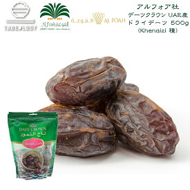 デーツクラウン ドライフルーツ デーツ 500g (UAE産;アラブ首長国連邦 ナツメヤシ / 無添加 / 砂糖不使用 / 非遺伝子組換え / ドライフルーツ / Khenaizi 種 )