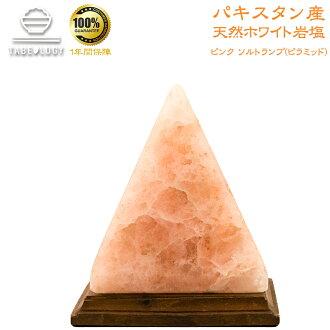 핑크 소금 램프 피라미드형 상사