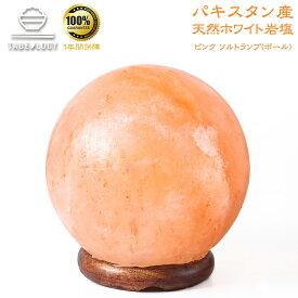 ピンク ソルトランプ ボール型 【サイズ:M】保証付き【送料無料】